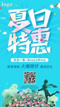 简约清新夏季上新夏天商场促销海报