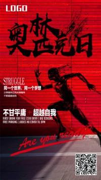国际奥林匹克日企业宣传品牌推广海报