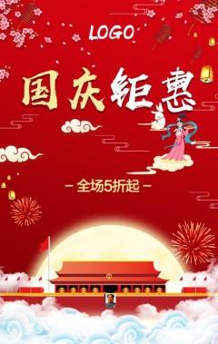 红色喜庆国庆钜惠商家活动促销打折