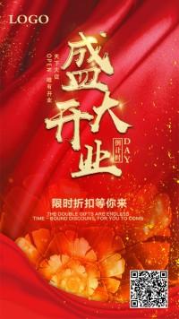 红金大气店铺盛大开业商家促销宣传海报