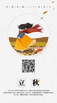 立秋节气企业宣传海报