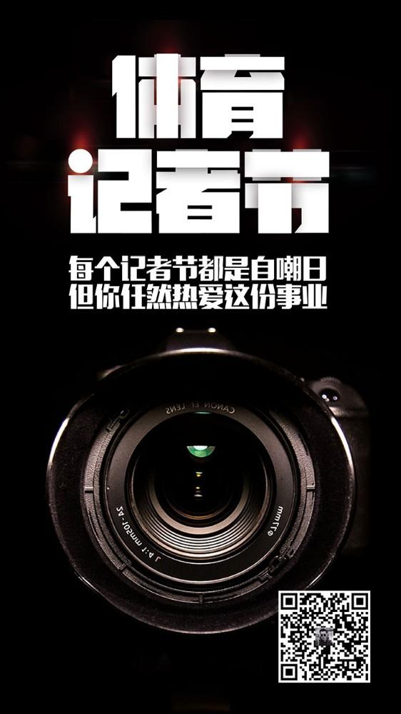 简约大气国际体育记者节手机海报宣传