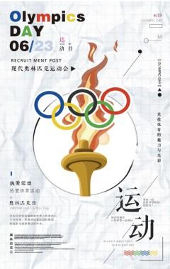 623国际奥林匹克日科普宣传推广