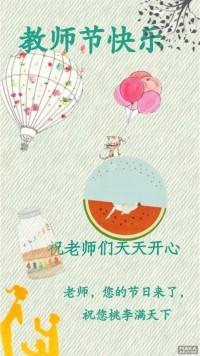教师节简约海报