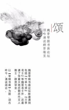 魏晉風流-琴棋书画论坛邀请函