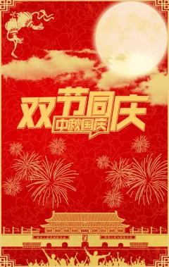 中秋国庆酒店饭店促销模板