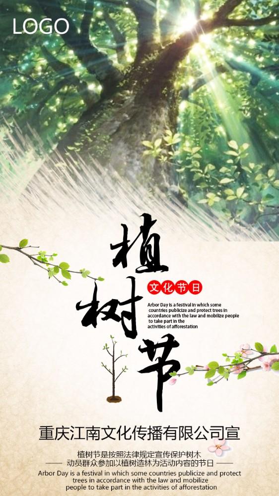 植树节海报 植树节公益宣传海报 公司植树节公益宣传