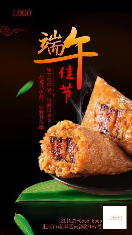 端午节端午佳节粽子节企业宣传品牌推广祝福海报