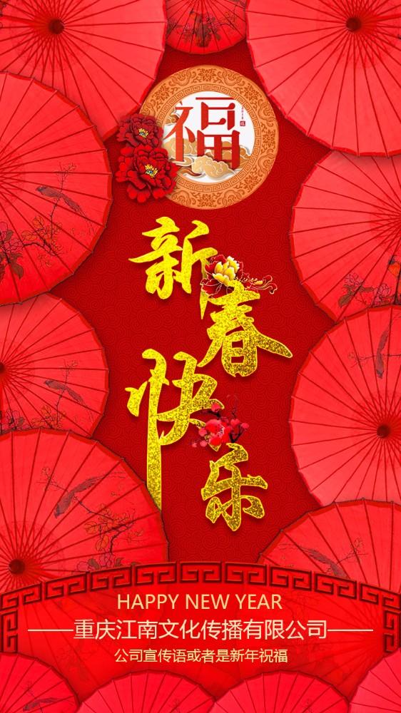 新年祝福狗年新春快乐海报公司个人皆可使用