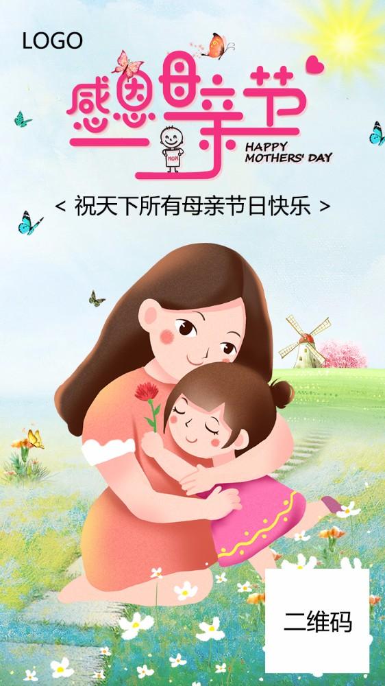 母亲节母亲节祝福 感恩母亲公司节企业通用温馨手绘母亲节祝福宣传推广海报