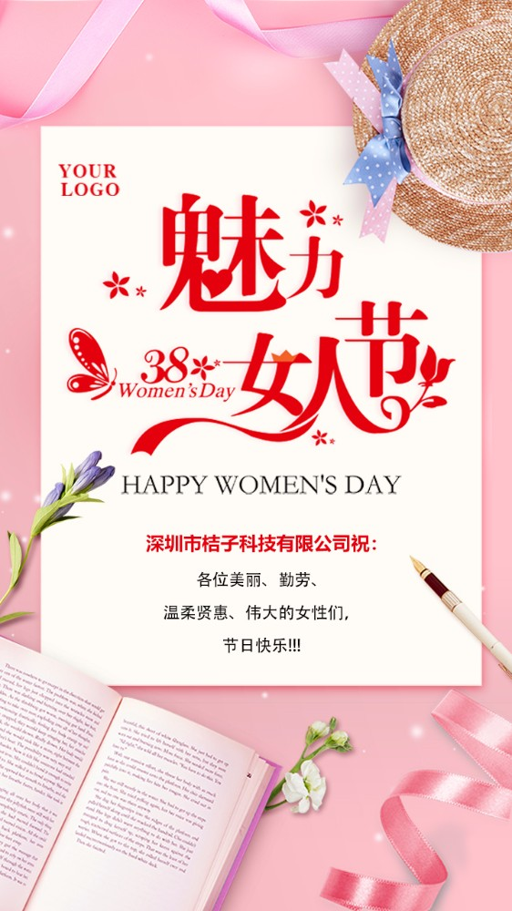 三八节贺卡 女神节贺卡 妇女节贺卡 妇女节客户祝福 女神节 三八节 妇女节