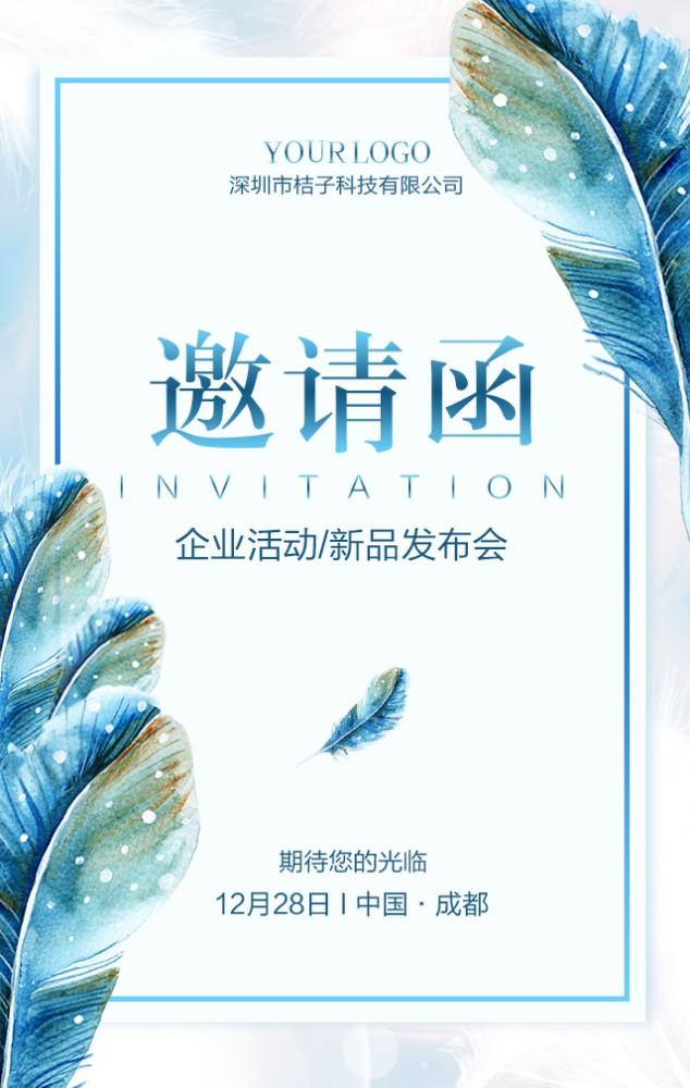 高端时尚蓝色羽毛邀请函简约小清新新品发布会邀请函图片