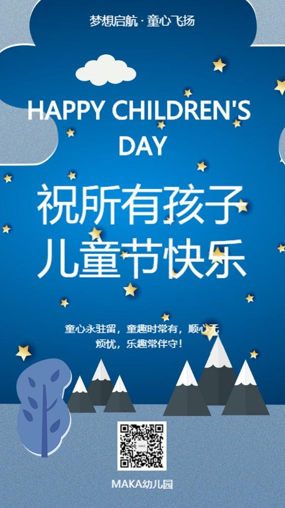 六一儿童节梦幻蓝色星空星星贺卡