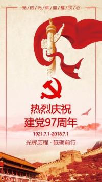 建党97周年红色大气永远跟党走砥砺前行2018