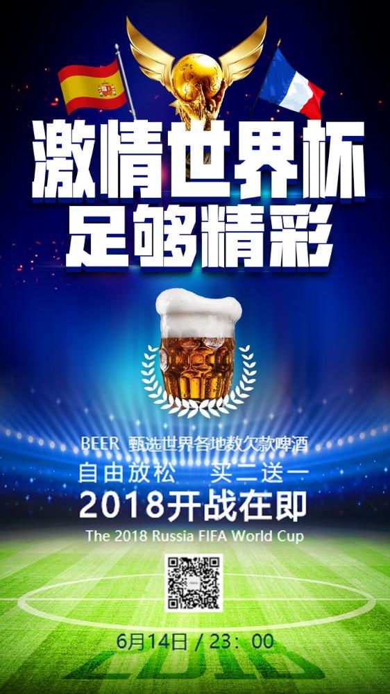 世界杯2018激情世界杯足够精彩啤酒海报FIFA-WORLD-CUP