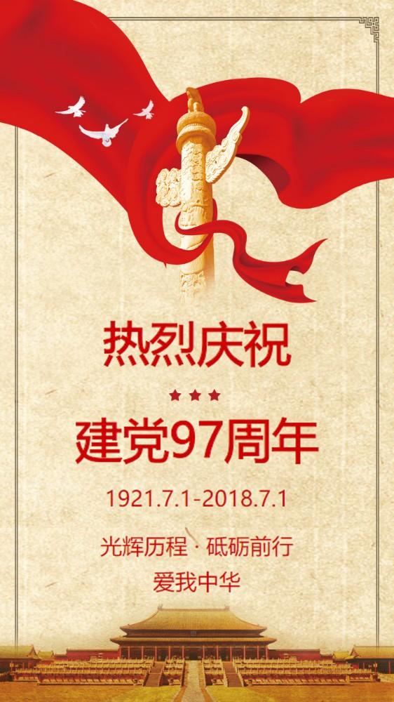 建党97周年红色光辉历程大气党的光辉2018