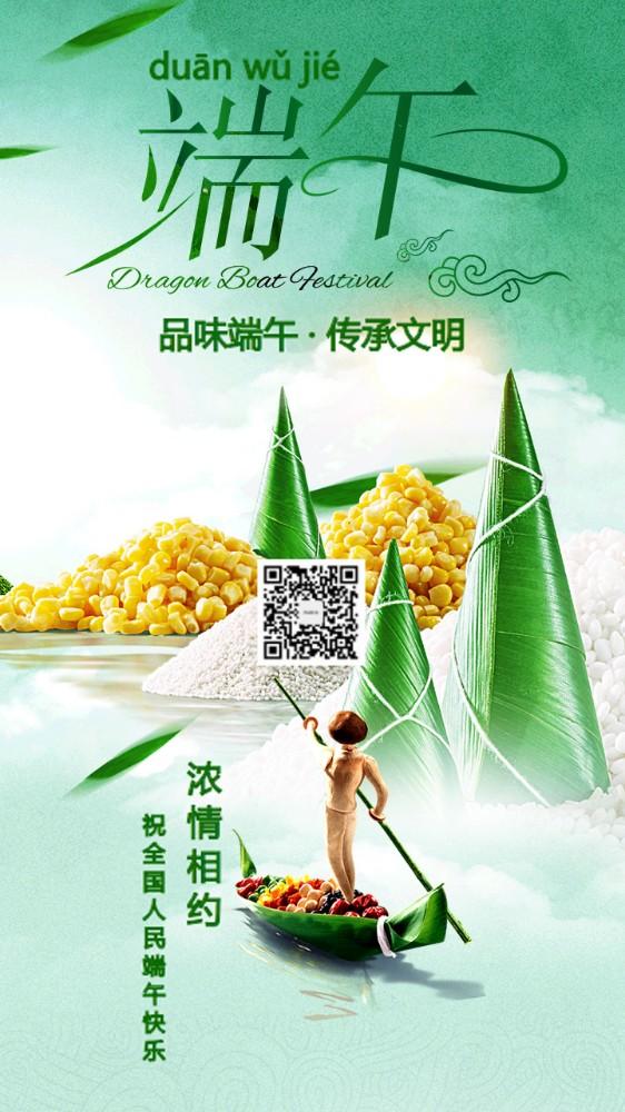 端午节粽情飘香粽子五月初五品味端午粽情端午海报