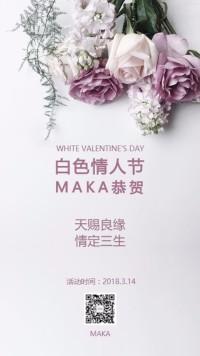情人节白色情人节海报情人节优雅花朵贺卡