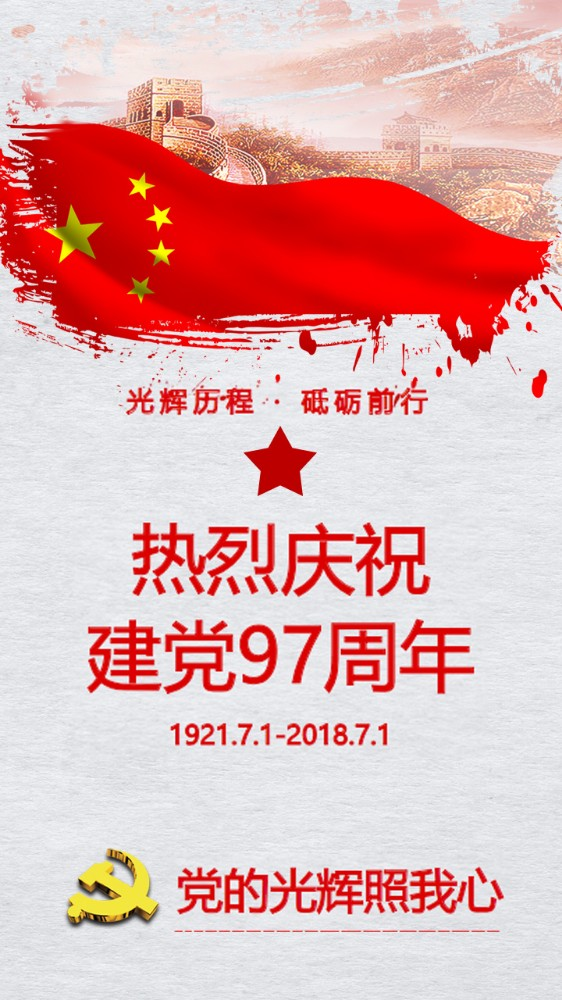 建党97周年红色大气不忘初心一生爱党2018