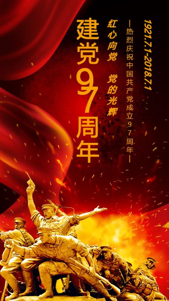 建党97周年党的生日红色建党九十七周年