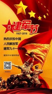 建军节八一建军节中国91周年建军节海报五星