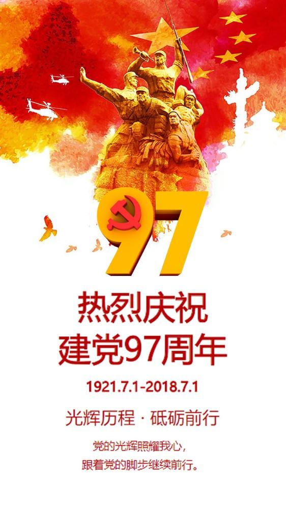 建党97周年红色大气纪念日2018