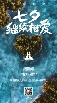 七夕情人节七夕相会月亮爱在七夕爱的海洋