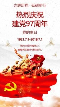 建党97周年红色党的生日