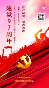 建党97周年党的生日红色大气党的光辉照耀我心2018