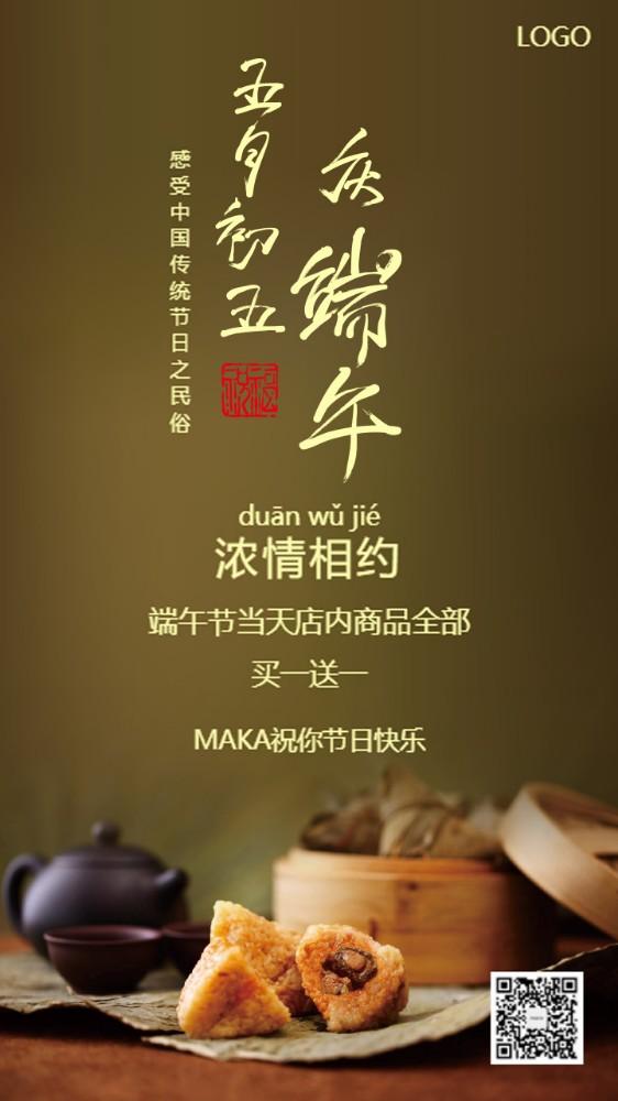五月初五端午节浓情端午粽子端午节宣传