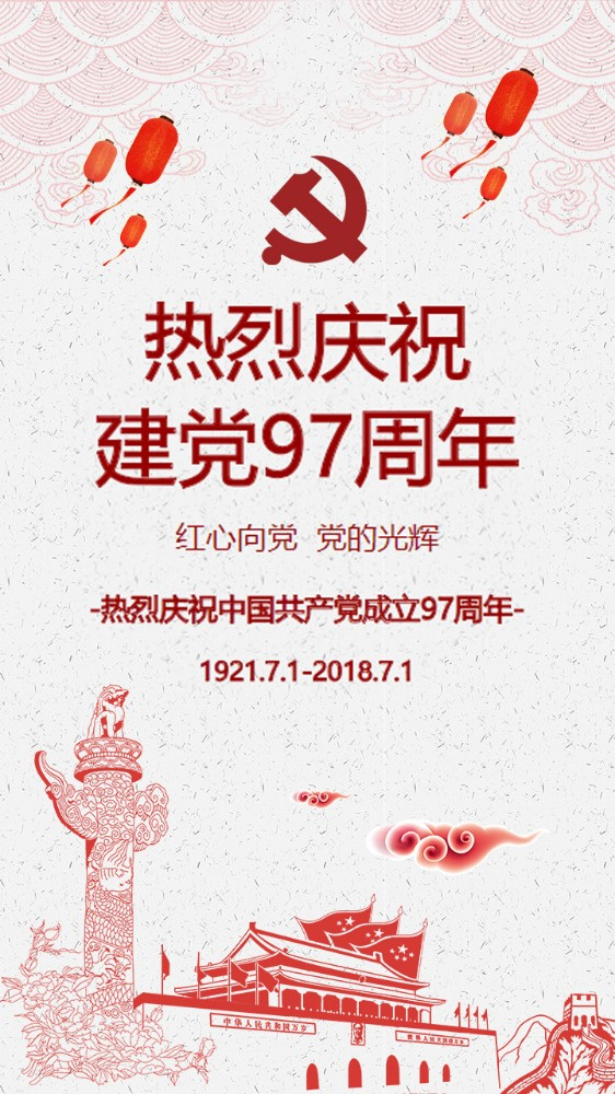 建党97周年红色大气不忘初心党的生日2018