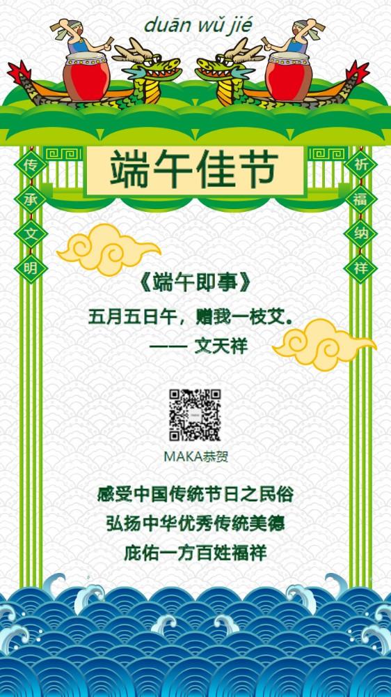 端午节贺卡传统中式绿色粽情端午
