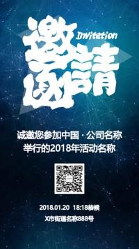 邀请函科技网蓝色企业会议公司年会请柬