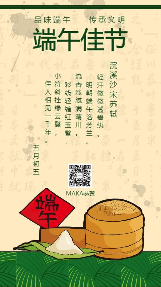 端午节贺卡传统中式绿色端午节粽子