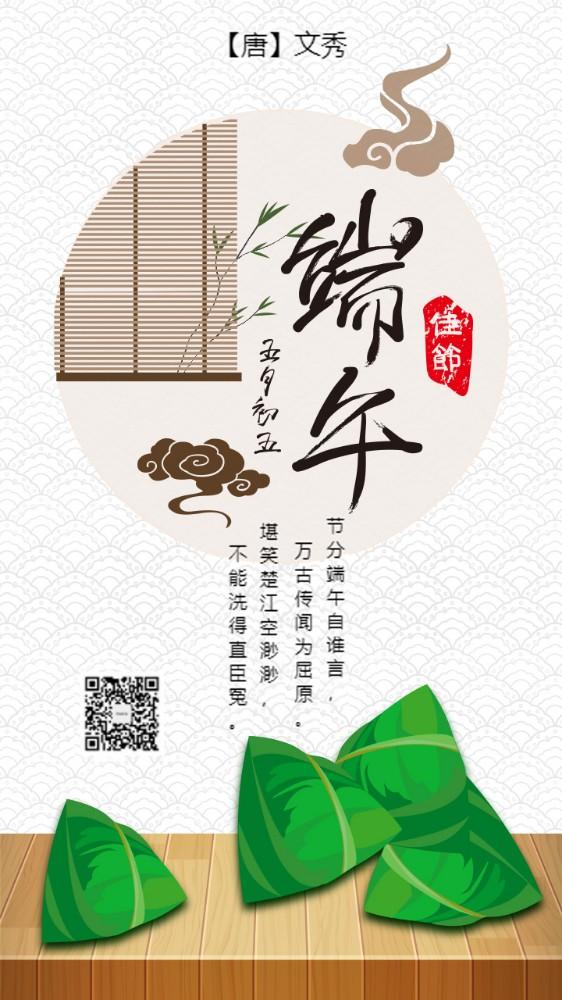 端午节贺卡传统中式绿色端午佳节五月初五