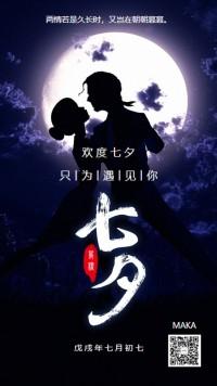七夕情人节七夕相会月亮海报相爱