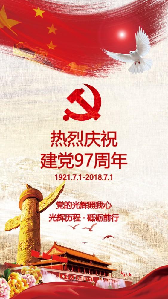 建党97周年红色大气建党九十七周年2018
