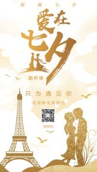 七夕情人节七夕相会金色埃菲尔铁塔浪漫海报