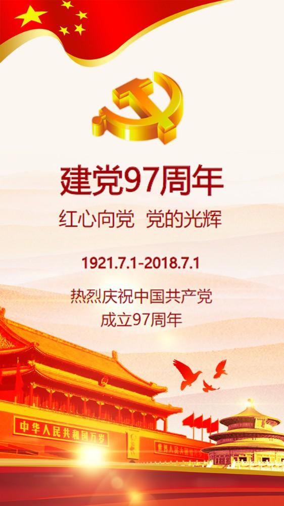 建党97周年红色大气党的光辉党的领导2018