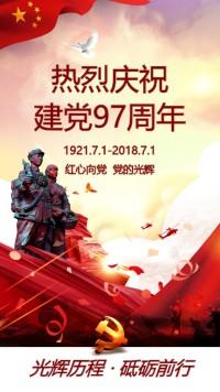 建党97周年红色大气党的光辉光辉岁月2018