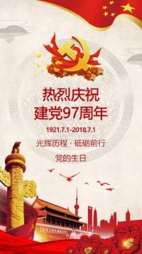 建党97周年红紫色大气党建坚持党的领导2018