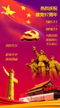 建党97周年红紫色大气党建2018