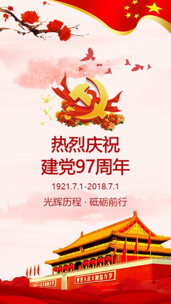 建党97周年红色大气中式2018