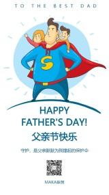 父情节快乐超人父亲卡通手绘