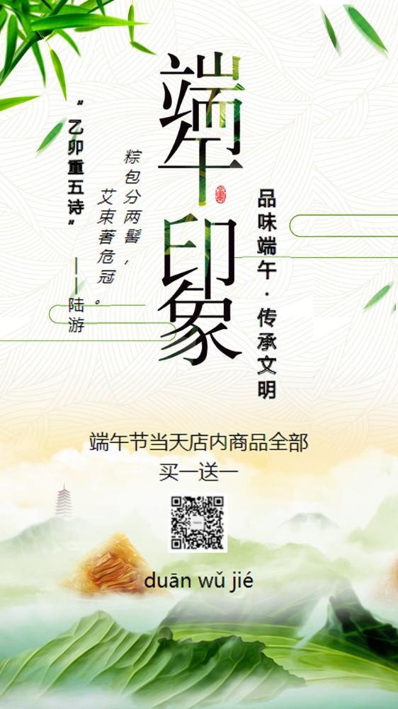 端午节粽情飘香端午印象五月初五品味端午海报