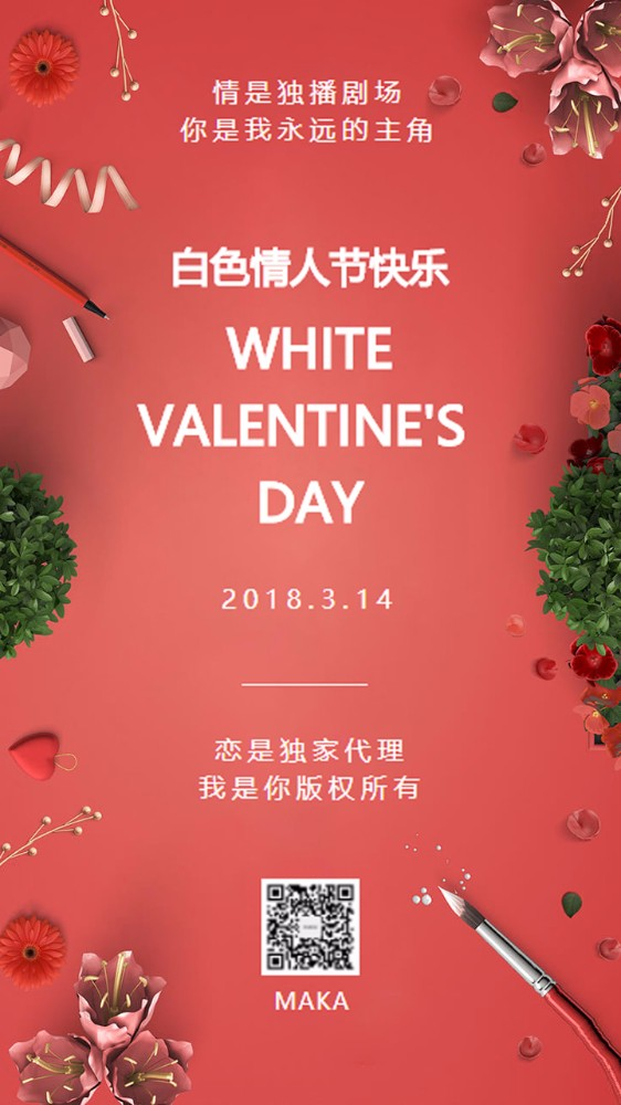 情人节白色情人节海报情人节优雅红色绿色贺卡