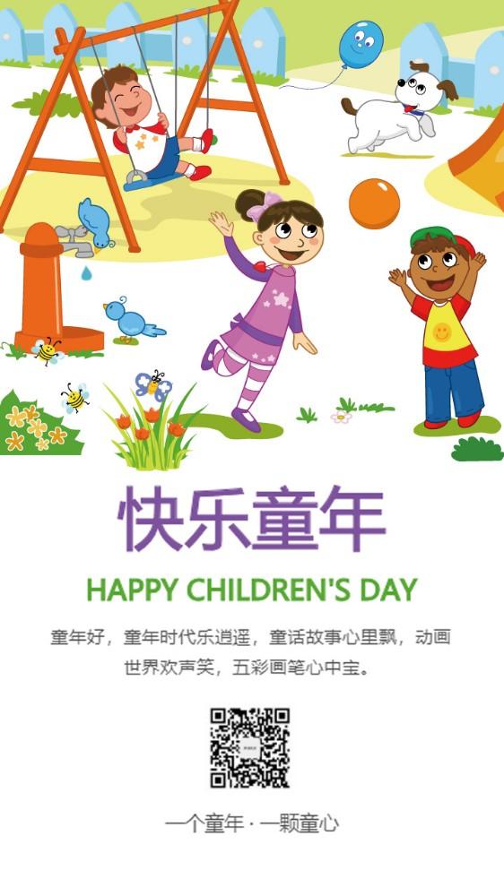 六一儿童节欢乐运动童年祝福