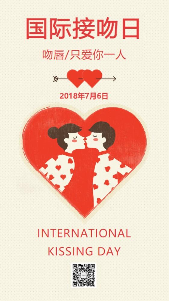 国际接吻日KISSDAY爱心手绘