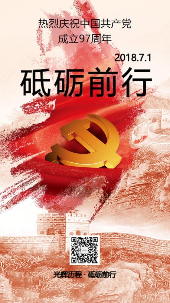 建党97周年红色大气不忘初心爱我中华2018