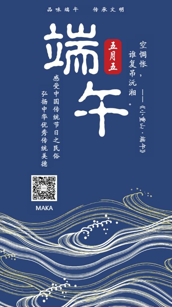 端午节贺卡蓝色端午节粽子端午节海报